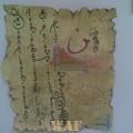 Mercy Calligraphy